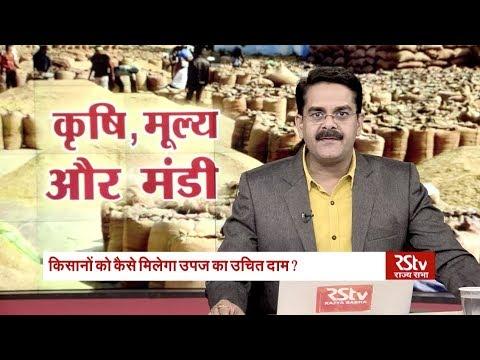 Desh Deshantar - कृषि, मूल्य और मंडी   Agriculture, Prices and Market