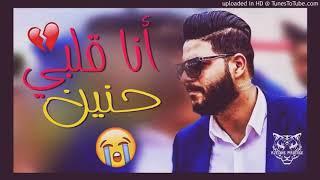 Cheb houssem 2018 ana galbi hnin by Ahmed hamido