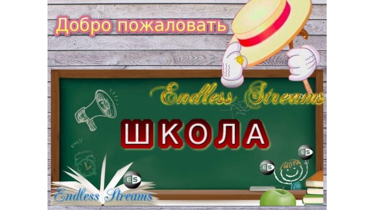 Работа над визуальной информацией Школа ES Наталья Дуйко