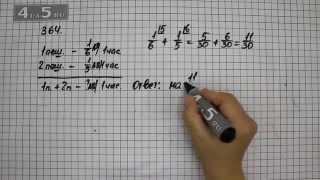 Упражнение 364. Математика 6 класс Виленкин Н.Я.