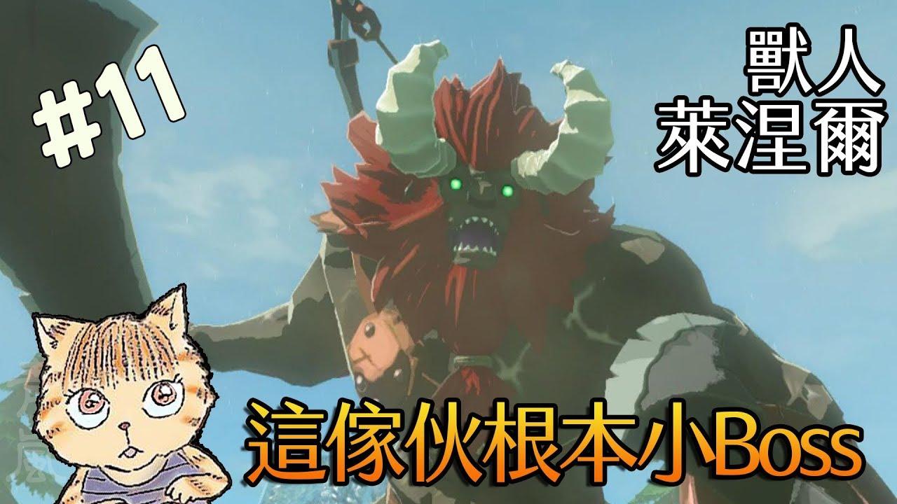 【薩爾達傳說:荒野之息】#11《出現Hold不住的強敵...獸人 萊涅爾》 - YouTube