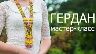 """ГЕРДАН из бисера своими руками! МК - """"Станочное плетение"""" / Ethnic necklace of beads- DIY"""