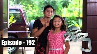 Sidu | Episode 192 02nd May 2017 Thumbnail