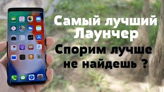 Крутой IOS 13 Лаунчер на Android | ЛУЧШЕ НЕ НАЙДЕШЬ