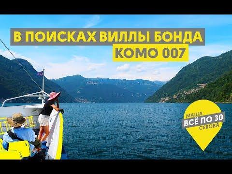 Милан и озеро Комо | Бюджетный отдых в краю миллионеров | ВСЕ ПО 30