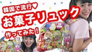 韓国で話題★「お菓子リュック」を作ってみた!誕プレ&子供の日にぴったり★ Making Snack backpack!