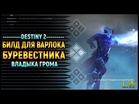 Destiny 2. Крутой билд для ВАРЛОКА Буревестника thumbnail
