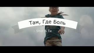 Там, Где Боль (Shot & Тихий) Sport Motivation video/Southpaw/Левша/спорт,мотивация,бокс)