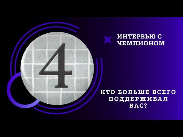 Інтерв'ю з чемпіоном Європи-2021 Максимом Шевеліним