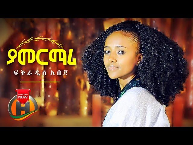 Fikreaddis Abeje - Yamermari | ያመርማሪ - New Ethiopian Music 2021 (Official Video)