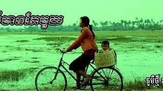 ម៉ែមានតែមួយ / ខេម Khmer Songs