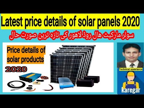 Latest price details of solar panels and solar products 2020