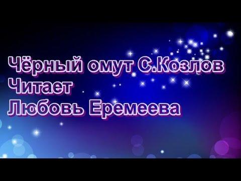 Любовь  Еремеева читает сказку С. Козлова Черный омут