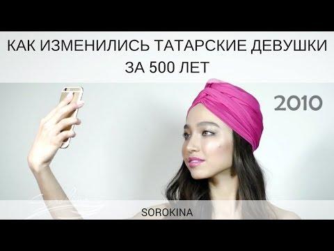Как изменилась татарка за 500 лет/ Как менялась мода у татарок