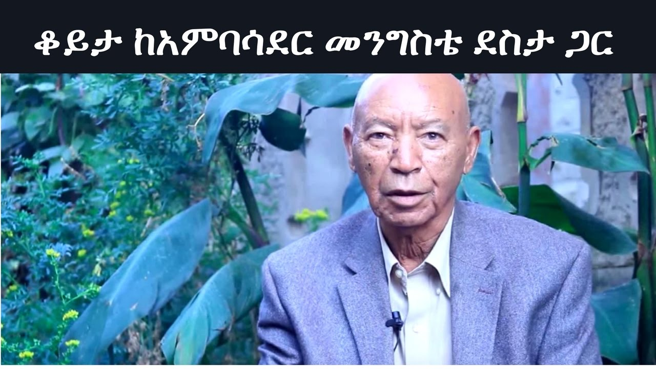 Abebe Worku Meets Ambassador Mengiste Desta - Episode 3