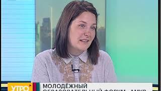 Молодежный форум Амур. Утро с Губернией. 24/06/2019.  GuberniaTV