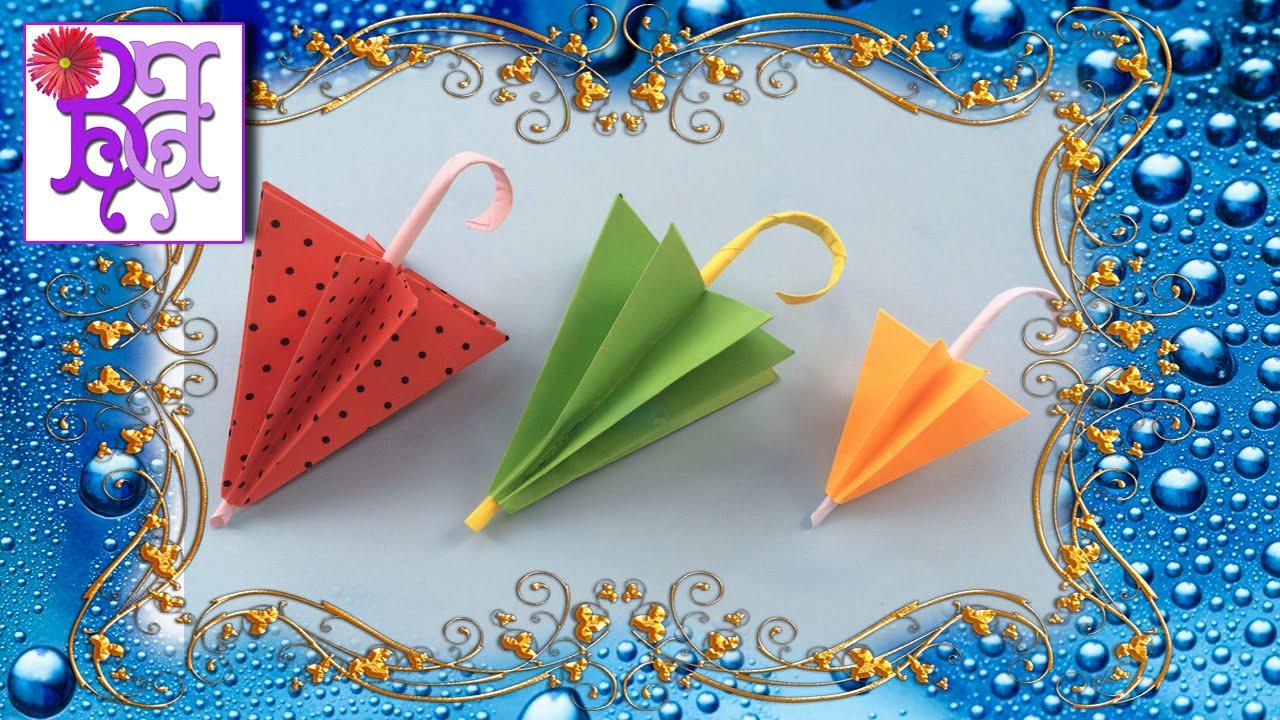 Как легко сделать Зонтик из бумаги. Оригами. How to make a paper umbrella. Origami.