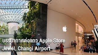 Gambar cover บรรยากาศวันแรก Apple Store, Jewel Changi Airport