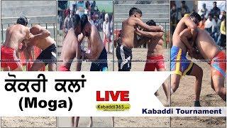 🔴 [Live] Kokri Kalan (Moga) Kabaddi Tournament 19 Feb 2018