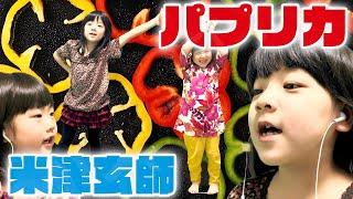 小学校で覚えてきた米津玄師さんのパプリカをあんなが熱唱しました。 #...