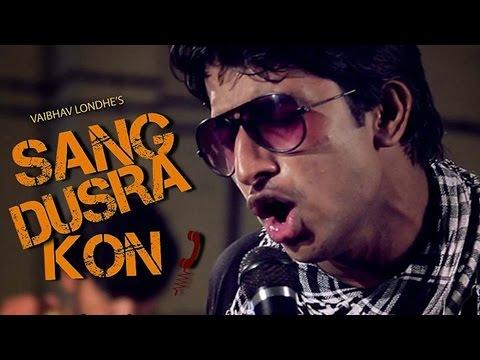 Sang Dusra Kon ? |Full Marathi Video Song | Vaibhav Londhe | ARK Entertainment Works