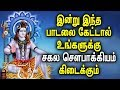 Powerful Sivan songs in Tamil | Sivan Bhakti Padagal | Sivan padal | Best Tamil Devotional Songs