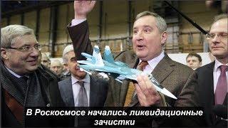 В Роскосмосе начались ликвидационные зачистки. №1052