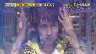 Hey! Say! BEST - スクランブル