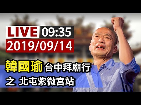 【完整公開】LIVE 韓國瑜台中拜廟行 之 北屯紫微宮站