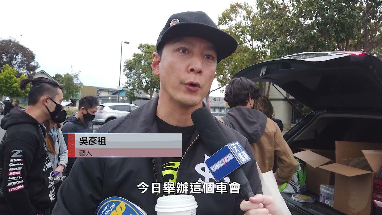 【天下新聞】灣區: 吳彥祖攜車隊遊行再發聲 呼籲停止亞裔仇恨犯罪