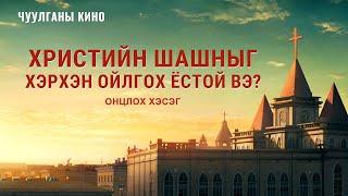 """""""Гэр бүл дэх улааны суртал"""" киноны клип: Христийн шашныг хэрхэн ойлгох ёстой вэ?  (Монгол хэлээр)"""