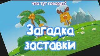 Загадка заставки смешариков что в ней говорят Разоблачение Смешариков