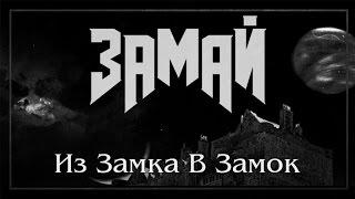 ЗАМАЙ - Из Замка В Замок (Full Album, 2017)