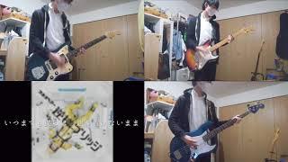スネオヘアー/逆様ブリッジ(cover)