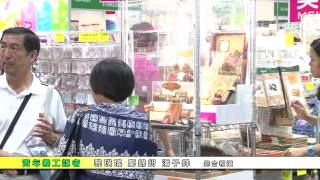 Publication Date: 2015-07-16 | Video Title: 文化精品專區簡介