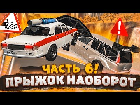 ПРЫЖОК НАОБОРОТ! ПРЫЖКИ В ДЛИНУ В ОБРАТНУЮ СТОРОНУ! ЧАСТЬ 6! (BEAM NG DRIVE)