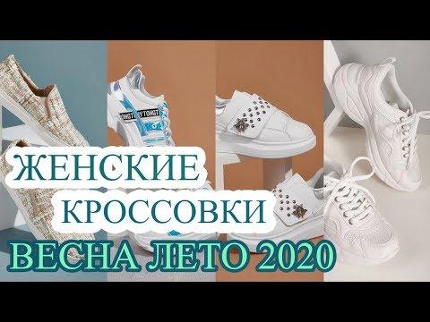 Самые МОДНЫЕ Кроссовки ВЕСНА ЛЕТО 2020! # 64