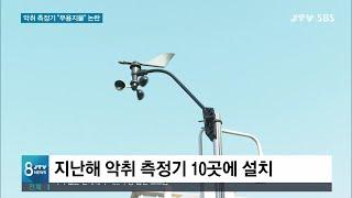 """[JTV 8 뉴스] 악취 측정기 """"무용지물&q…"""
