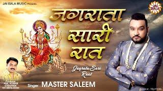 Sherawali maiya da Jagrata Sari Raat Hai - Master Saleem - Navratri Special Bhajans and Songs