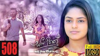 Sangeethe | Episode 508 01st April 2021 Thumbnail