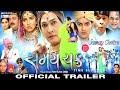 SAMAYCHAKRA-The Time Slot   Gujarati Movies 2017   Official Trailer