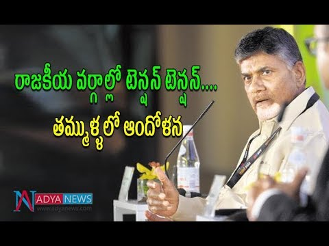 Confidential: Chandrababu Meeting with Director of Central Intelligence...? | Adya Media