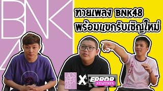 [LAOS Area48 X Error Station]  แข่งทายเพลง BNK48!!! (ทดสอบความเป็นโอตะ~~)