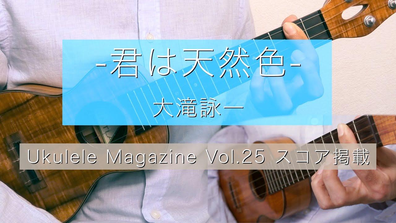 君は天然色 -大滝詠一- ソロウクレレ / (ウクレレ・マガジンVol.25連動TAB有) 新納悠記(Yuki Niino)