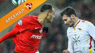 «Спартак» - «Арсенал» 2:0. Как это было
