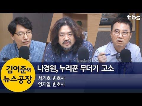 나경원, 누리꾼 무더기 고소 (서기호, 양지열) | 김어준의 뉴스공장