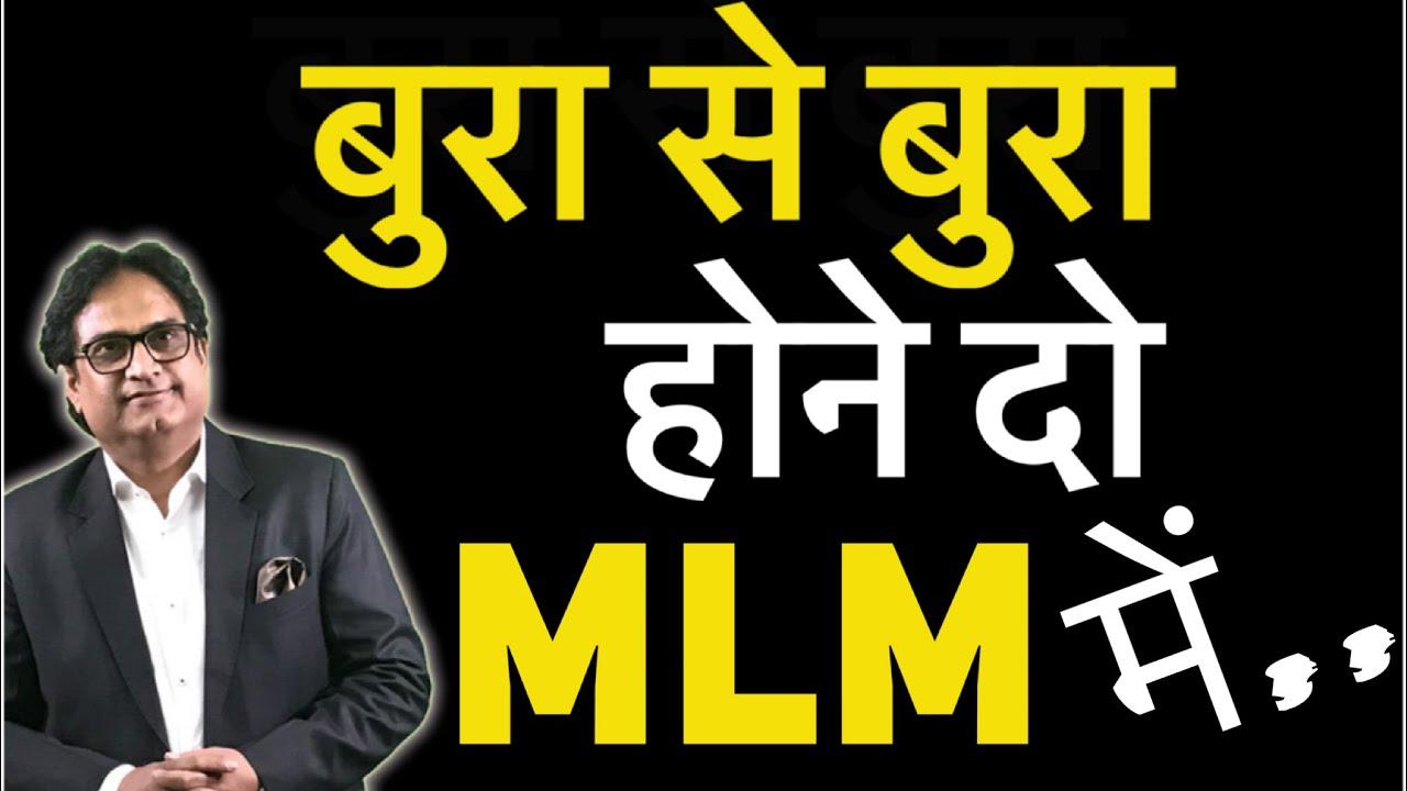बुरा से बुरा होने दो MLM में  !!! By Deepak Bhambri !! For association  contact 9873876888