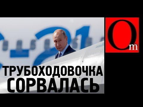 Игла Путина отсохла.