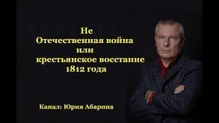 Не Отечественная война или крестьянское восстание 1812 года!