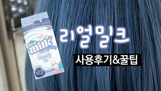 파스텔블루 셀프염색약 사용기& 꿀팁(feat. …